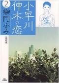 小早川伸木の恋 2