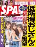 週刊SPA! 2019/04/02号
