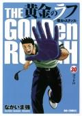 黄金のラフ 〜草太のスタンス〜 30