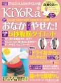 わかさ夢MOOK39 KiYoRa vol.1