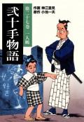 弐十手物語27 一人鶴