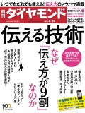 週刊ダイヤモンド 13年8月24日号