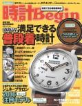 時計Begin 2016年春号 vol.83