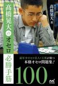 高橋晃大のオセロ必勝手筋100