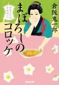 まぼろしのコロッケ〜南蛮おたね夢料理(二)〜