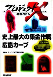 「史上最大の集金作戦 広島カープ」〜市民とナインの熱い日々 プロジェクトX