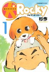 犬ロッキー(1)