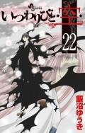 いつわりびと◆空◆ 22