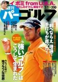 週刊パーゴルフ 2016/3/1号
