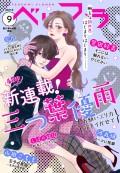 ベツフラ 2021年9号(2021年5月26日発売)