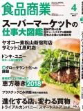食品商業 2018年4月特大号