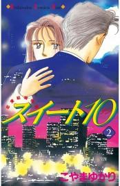 スイート10(テン)(2)
