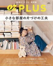 OZplus 2017年秋号 No.55