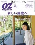 OZmagazine  2018年5月号  No.553