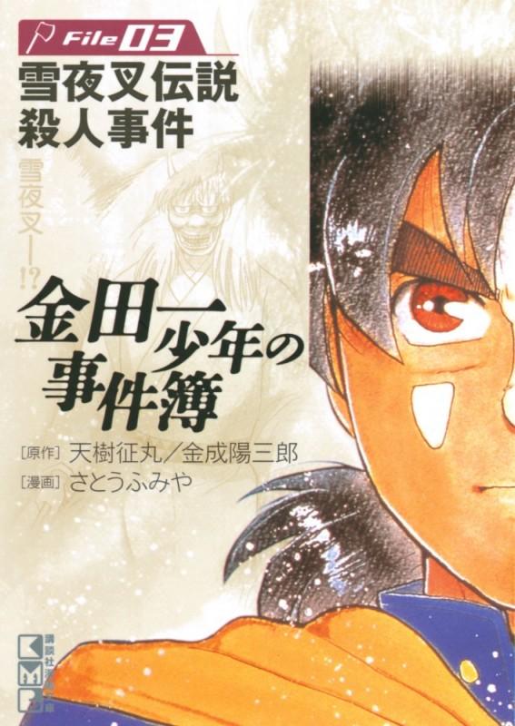 【期間限定価格】金田一少年の事件簿File 雪夜叉伝説殺人事件