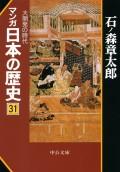 マンガ日本の歴史31 大開発の時代