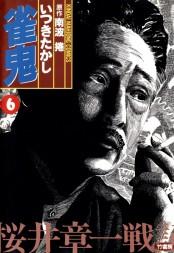 雀鬼 桜井章一戦記 (6)