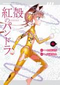 【電子版】紅殻のパンドラ(16)