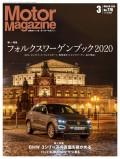 Motor Magazine 2020年3月号/No.776