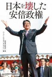 日本を壊した安倍政権