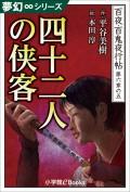 夢幻∞シリーズ 百夜・百鬼夜行帖35 四十二人の侠客