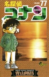 名探偵コナン 77