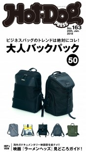 Hot−Dog PRESS no.163 大人バックパック50