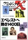 「エベレストへ 熱き1400日」〜日本女子登山隊の闘い プロジェクトX