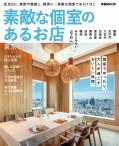 素敵な個室のあるお店 東京・横浜