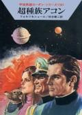 【期間限定価格】宇宙英雄ローダン・シリーズ 電子書籍版100 超種族アコン