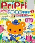 PriPri プリプリ 2019年3月号
