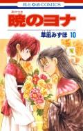 暁のヨナ(10)