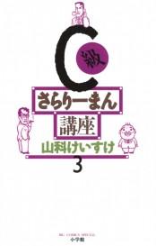 C級さらりーまん講座 3