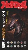 Hot−Dog PRESS no.196 アウトドア傑作品大図鑑
