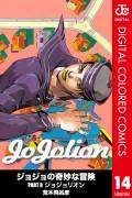 ジョジョの奇妙な冒険 第8部 カラー版 14