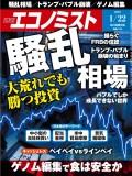 週刊エコノミスト2019年1/22号