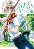 青のオーケストラ 3