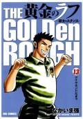 黄金のラフ 〜草太のスタンス〜 13