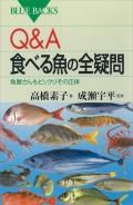 【期間限定価格】Q&A 食べる魚の全疑問 魚屋さんもビックリその正体