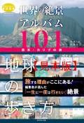 世界の絶景アルバム101 南米・カリブの旅 【見本】