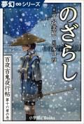 夢幻∞シリーズ 百夜・百鬼夜行帖91 のざらし