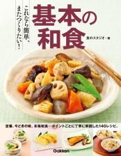 【期間限定価格】これなら簡単、またつくりたい! 基本の和食