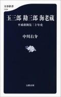玉三郎 勘三郎 海老蔵 平成歌舞伎三十年史