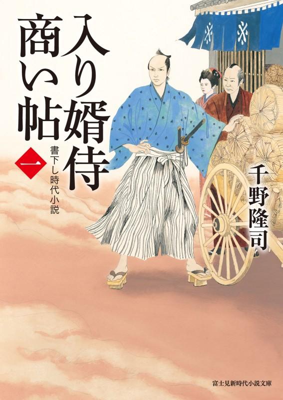 入り婿侍商い帖(一)