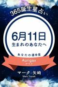 365誕生日占い〜6月11日生まれのあなたへ〜