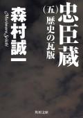 忠臣蔵 (五) 歴史の瓦版