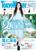 TokyoWalker東京ウォーカー 2014 No.15