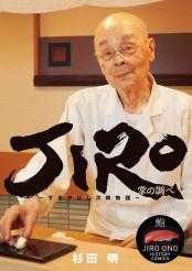 JIRO〜すきやばし次郎物語