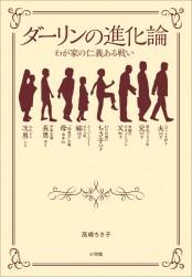 ダーリンの進化論 〜わが家の仁義ある戦い〜