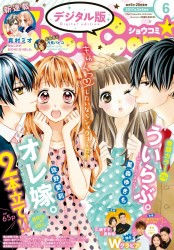 Sho−Comi 2017年6号(2017年2月20日発売)